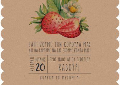 Artful-Baptisi-Prosklhtiria-opt-18012CRAFT_KOPTIKO