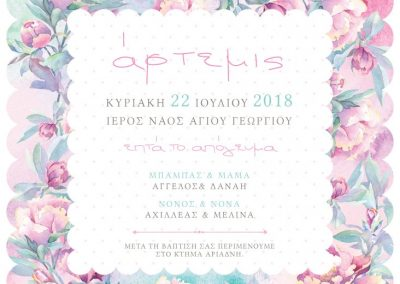 Artful-Baptisi-Prosklhtiria-opt-18013GLEE_KOPTIKO