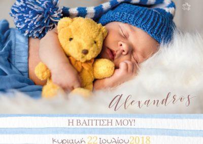 Artful-Baptisi-Prosklhtiria-opt-18015M2_GO