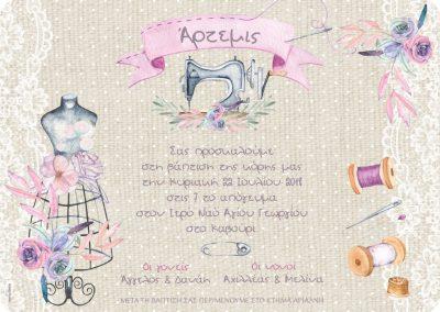 Artful-Baptisi-Prosklhtiria-opt-18034Μ2_GO