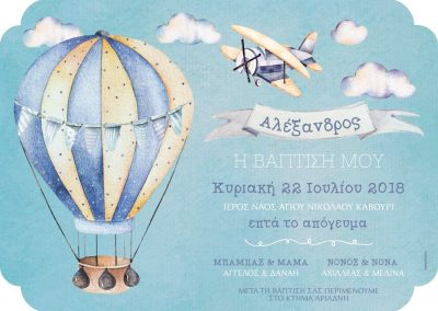 Artful-Baptisi-Prosklhtiria-opt-18038M2_KOPTIKO