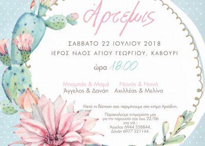Artful-Baptisi-Prosklhtiria-opt-18052R_GO