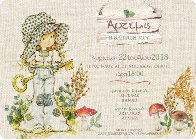 Artful-Baptisi-Prosklhtiria-opt-18057Μ2_GO