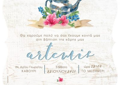 Artful-Baptisi-Prosklhtiria-opt-18073M2_KOPTIKO