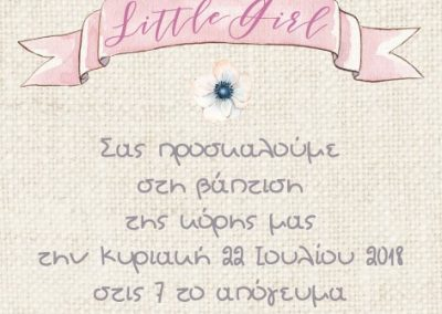 Artful-Baptisi-Prosklhtiria-opt-18090Μ2_GO