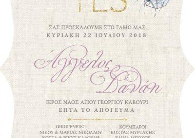 Artful-Wedding-Prosklitiria-opt-18202M2_KOPTIKO