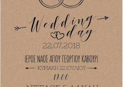 Artful-Wedding-Prosklitiria-opt-18208CRAFT_GO
