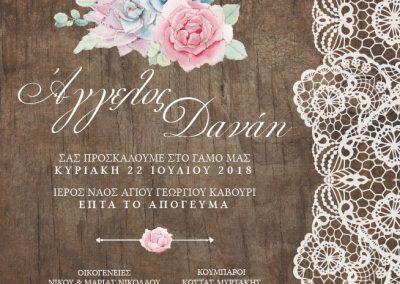 Artful-Wedding-Prosklitiria-opt-18212M2