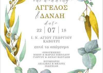 Artful-Wedding-Prosklitiria-opt-18219R_GO