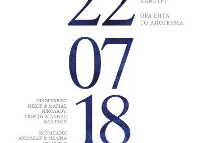 Artful-Wedding-Prosklitiria-opt-18221M2