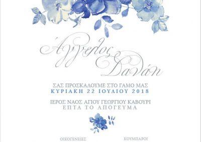 Artful-Wedding-Prosklitiria-opt-18235T_GO