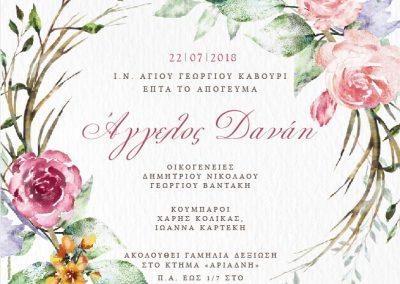 Artful-Wedding-Prosklitiria-opt-18236R_GO