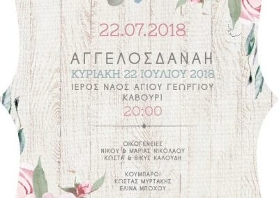 Artful-Wedding-Prosklitiria-opt-18237M2_KOPTIKO
