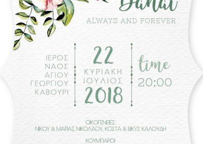 Artful-Wedding-Prosklitiria-opt-18244M2_KOPTIKO