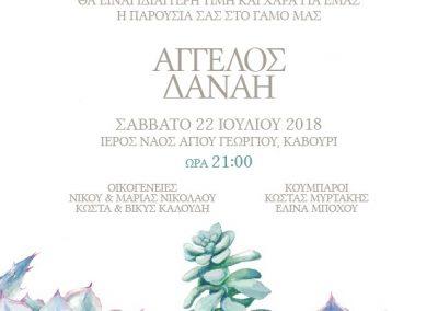 Artful-Wedding-Prosklitiria-opt-18251M2