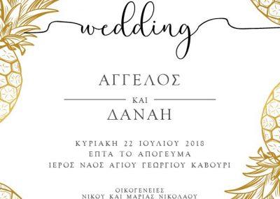 Artful-Wedding-Prosklitiria-opt-18264C