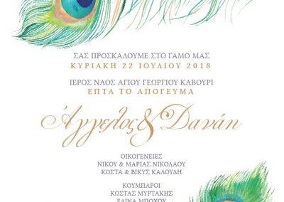 Artful-Wedding-Prosklitiria-opt-18270CYELL
