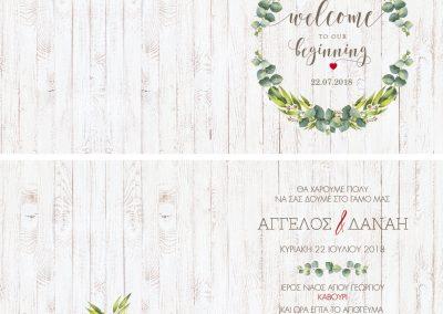 Artful-Wedding-Prosklitiria-opt-18273M2